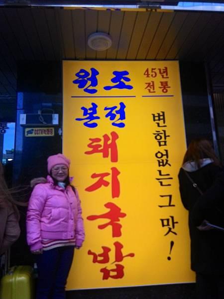Day4-002 本田豬肉湯飯.jpg