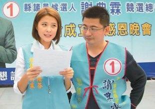 圖片來源-NOWnews-李燕陪議長前夫上酒店 為孩子教養而離婚