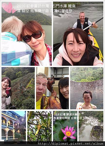 0_2016春台灣_01.jpg