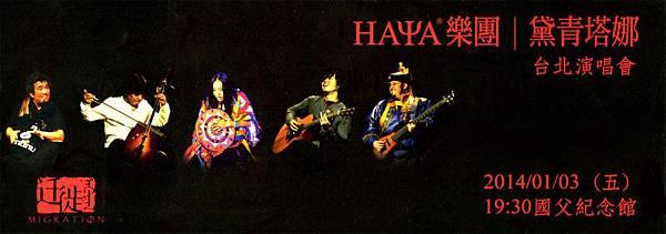 HAYA樂團&黛青塔娜1