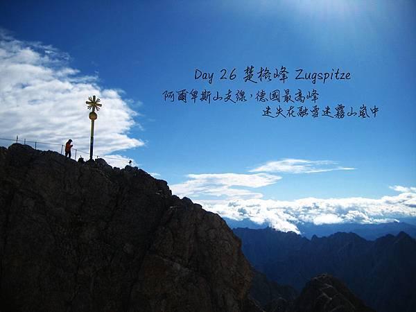 Day26楚格峰