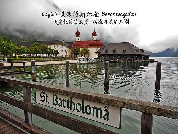 Day24國王湖