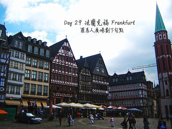 Day29法蘭克福