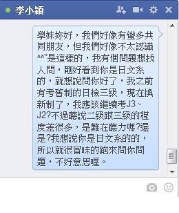 FB訊息.jpg