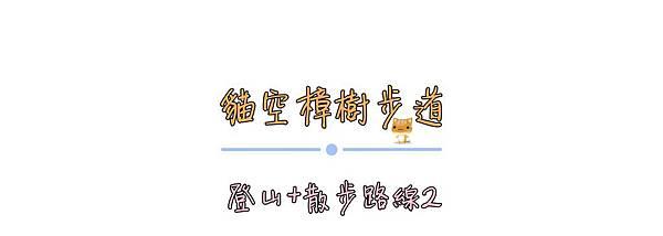 貓空樟樹步道_登山+散步路線2.JPG