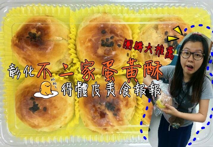 蛋黃酥封面_1.jpg
