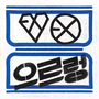EXO - The 1st Album 'XOXO' (Repackage) - 4/14 - Lucky (Chinese Version)