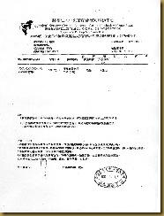 中央畜產協會台全前後腿肉柳20110516