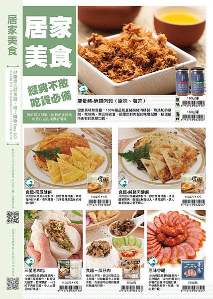 2017DM-KAWALIFE巧活10