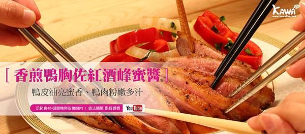 巧活幸福廚房-香煎鴨胸佐紅酒蜂蜜醬