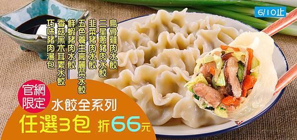 ✦✧✦✧ 官網限定 水餃湯包任選3包折66元 ✦✧✦✧