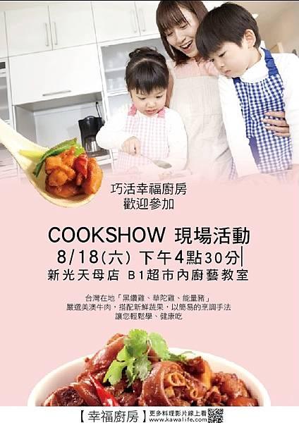 0818廚藝教室-活動海報.jpg