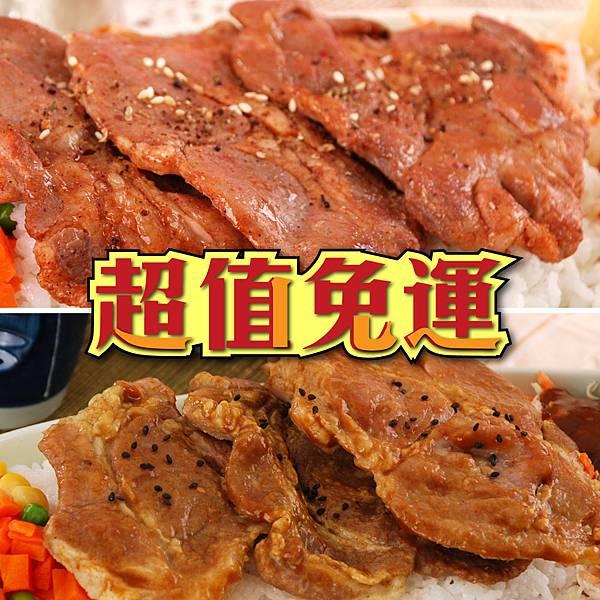 KAWA-梅花肉排999.jpg