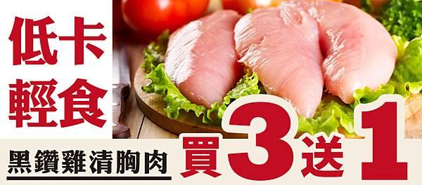 2019年2月-清胸肉買3送1-1.jpg