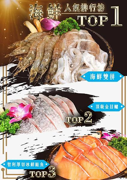 喫鍋趣-top3-海鮮.jpg