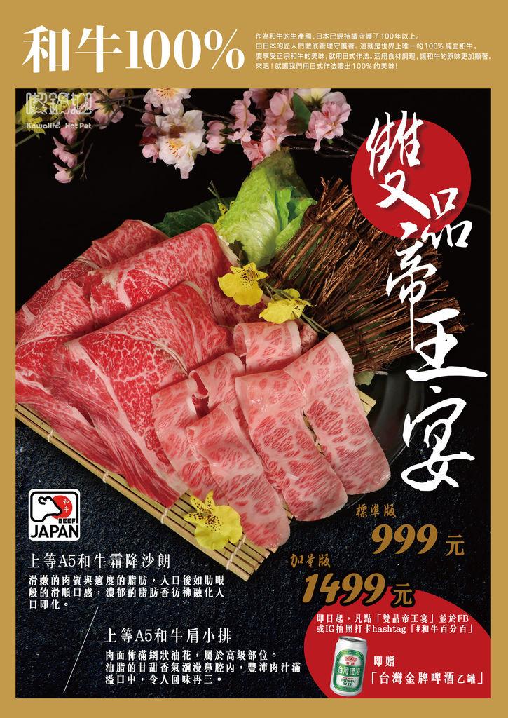 巧活食品_日本和牛闔家圍爐_公版菜單印刷_正確版.jpg