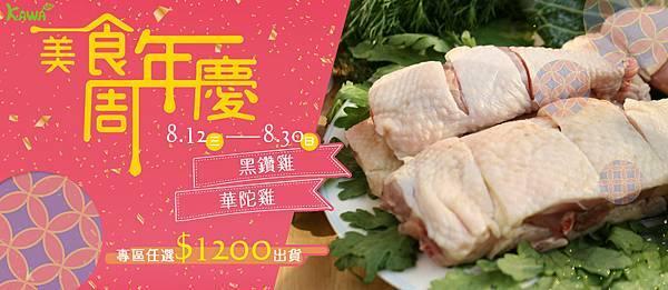 官bn_美食周年慶_華陀雞黑鑽雞.jpg