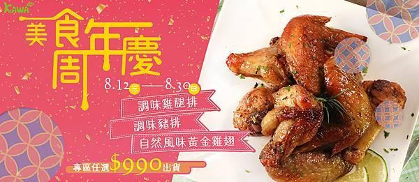 官bn_美食周年慶_調味排+雞翅.jpg
