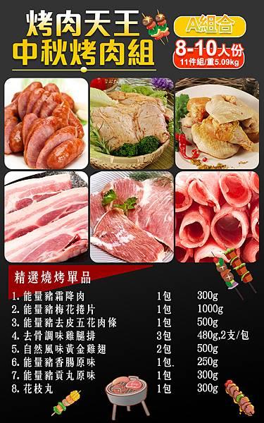烤肉組合A-info-1.jpg