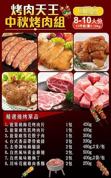 烤肉組合B-info.jpg