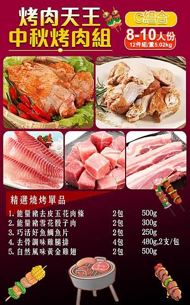 烤肉組合C-info.jpg