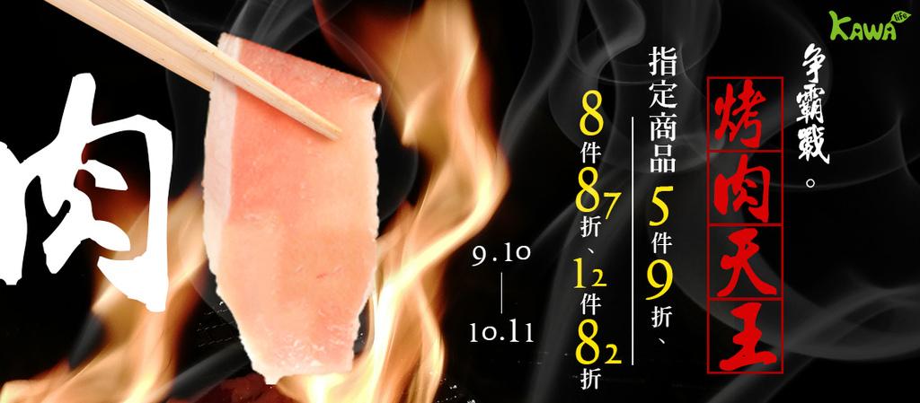 官BN_烤肉天王多件打折.jpg