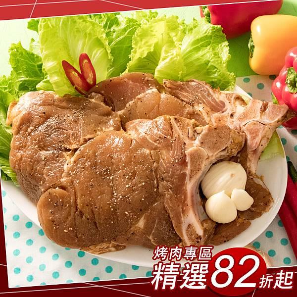 烤肉單品82折-香蒜豬排.jpg