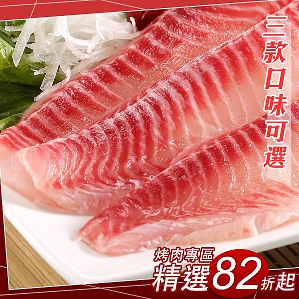 烤肉單品82折-鯛魚片.jpg