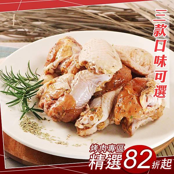 烤肉單品82折-黃金雞翅.jpg