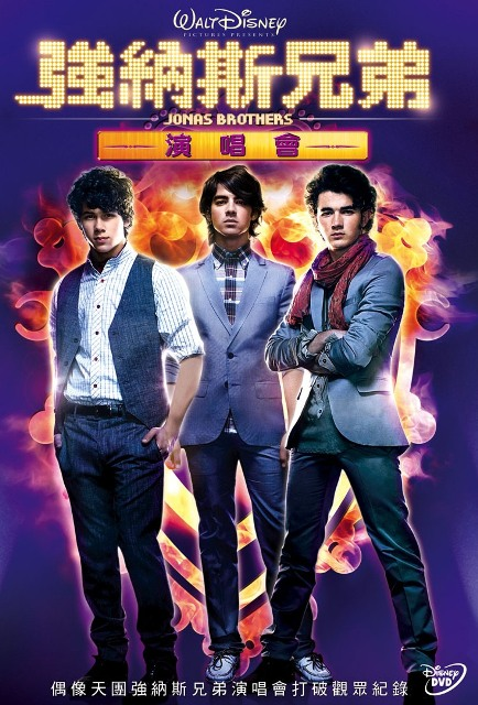 【強納斯兄弟演唱會】DVD封面