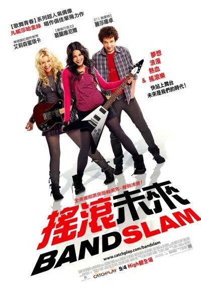 搖滾未來電影海報