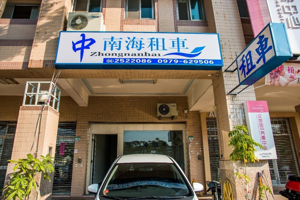 中南海租車