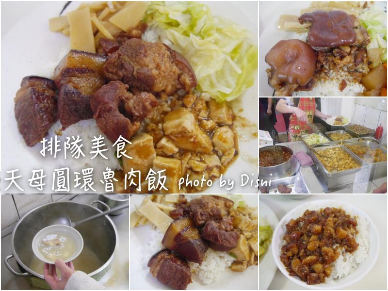圓環魯肉飯