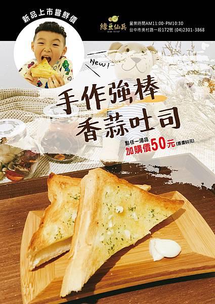 綠豆仙兵吐司新品試賣DM-02