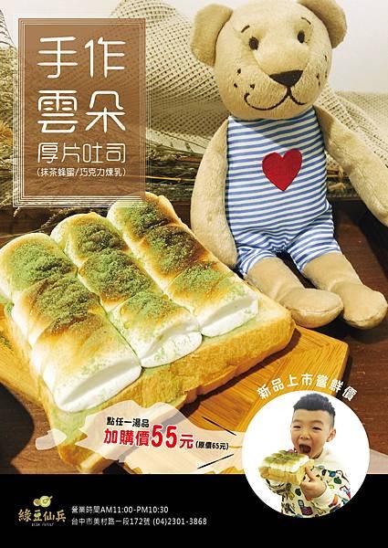 綠豆仙兵吐司新品試賣DM-01