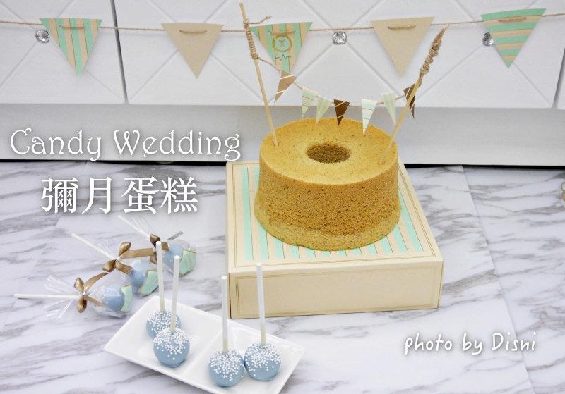 CW彌月蛋糕