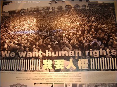 我要人權!!