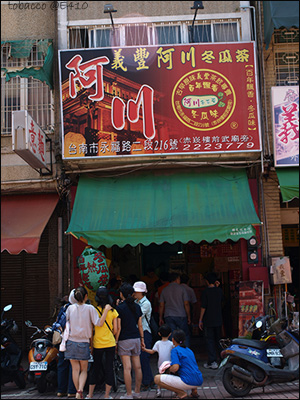 冬瓜茶店.jpg