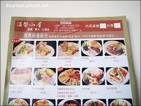 溫馨小屋向上店-菜單3.jpg