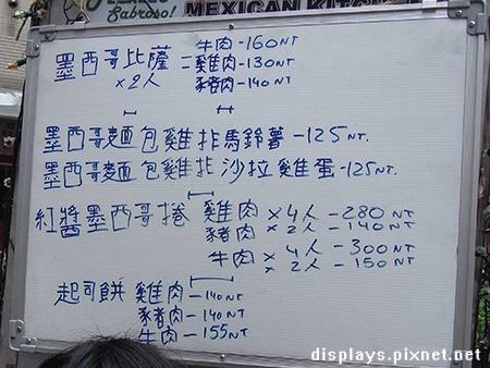 墨西哥餐廳-白板菜單.jpg