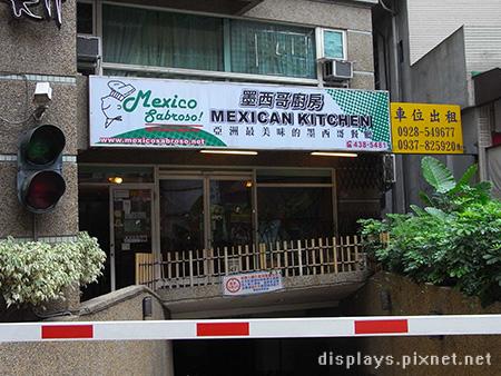 墨西哥餐廳-門外.jpg