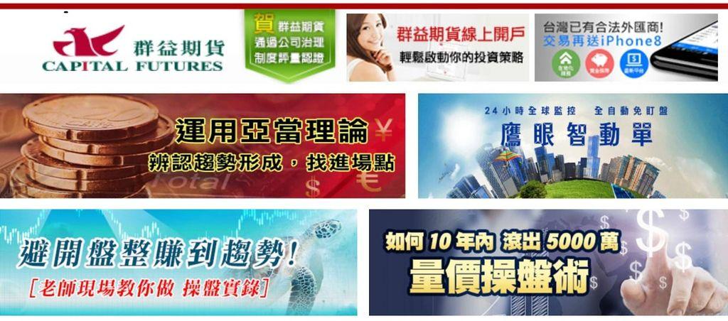 群益期貨台灣合法外匯商