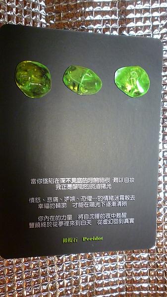 橄欖石 PERIDOT.JPG