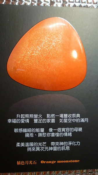 橘色月光石 Orange Moonstone.JPG