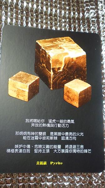 黃鐵礦 PYRITE.JPG