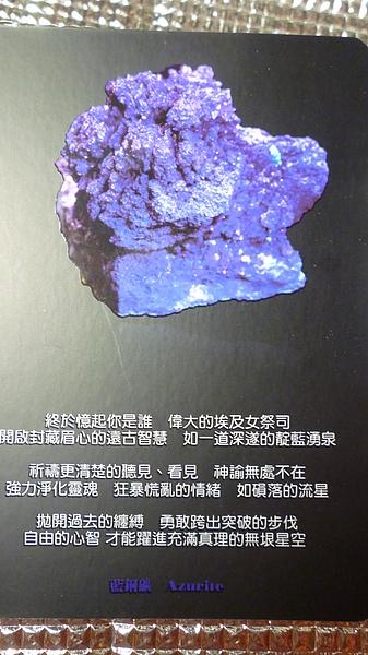藍銅礦 Azurite.JPG