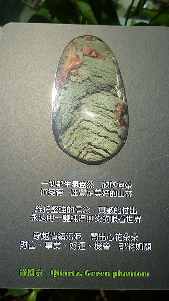 綠幽靈 Quartz Green Phantom.JPG