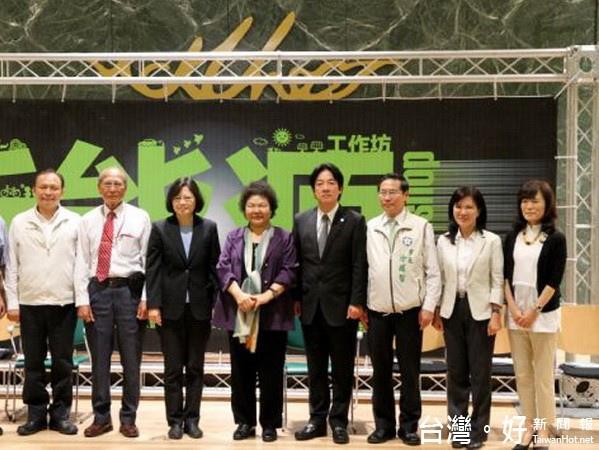賴清德專題演講 打造「低碳綠能幸福大台南」藍圖