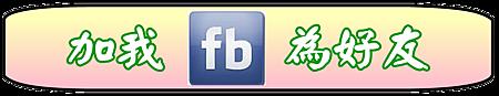加我FB為好友