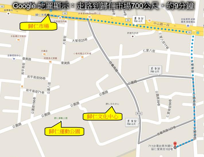 21走路到歸仁市場700公尺,約9分鐘